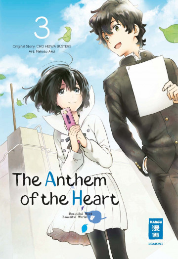 The Anthem of the Heart - Makoto Akui