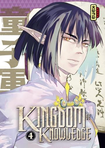 Kingdom of knowledge - Serina Oda